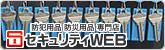 防犯用品・防災用品のセキュリティWEB
