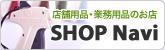 店舗用品 販促品 店舗什器 業務用品 豊富な品揃えのSHOP Navi