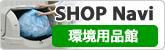 SHOPNavi環境用品館 / style=