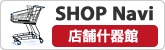 店舗什器・店舗用品をお探しなら SHOP Navi 店舗什器館へ