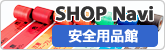 安全用品・安全標識・標識板・道路標識の通販専門店の「SHOP Navi 安全用品館」のおすすめ商品をご紹介