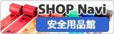 SHOP Navi安全用品館